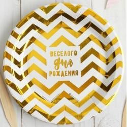 "Набор тарелок ""Веселого дня рождения"" 18см 10шт."