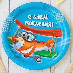 """Набор тарелок """"С днем рождения самолетик"""" 18см 10шт."""