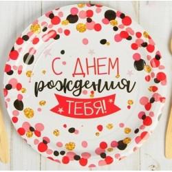 """Набор тарелок """"С днем рождения конфетти"""" 18см 10шт."""