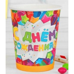 "Набор стаканов ""С д/р звезды"" 225мл 10шт."