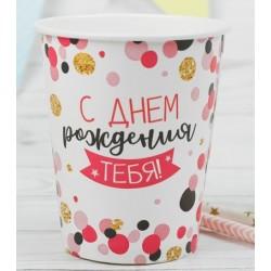 """Набор стаканов """"С днем рождения конфетти"""" 225мл 10шт."""