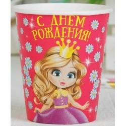 """Набор стаканов """"С днем рождения! принцесса"""" 225мл 6шт."""