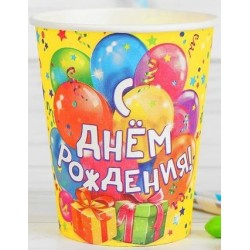 """Набор стаканов """"С днем рождения! подарки"""" 225мл 10шт."""