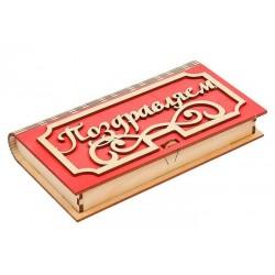 Купюрница «Поздравляем» 17x9,5x2,5 см