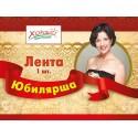 """Лента атласная """"Юбилярша"""""""