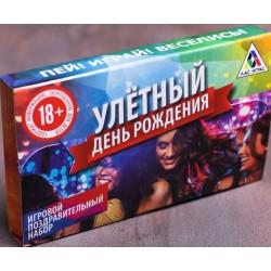 """Игра для вечеринки """"Улетный День рождения"""""""
