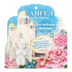 """Ангел на открытке """"Любимый крестник"""""""