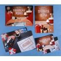 Квест-игра по поиску подарка «Любимому мужу»