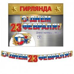 "Гирлянда ""С днём 23 февраля!"" (буквы триколор)"
