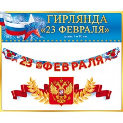 "Гирлянда ""23 февраля"""