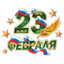 """Оформительский набор """"23 февраля!"""" 8 элементов"""
