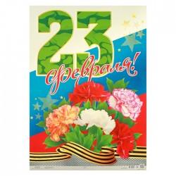 """Плакат """"23 февраля"""" (гвоздики)"""