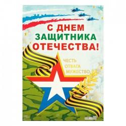 """Плакат """"С днём защитника отечества"""" (звезда)"""