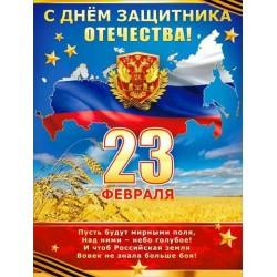 "Плакат ""23 февраля С днём защитника отечества"" (триколор)"