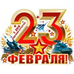 """Плакат """"23 февраля"""" (фигурный)"""
