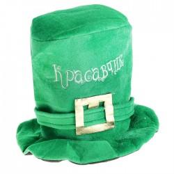 "Карнавальная шляпа ""Красавчик"""