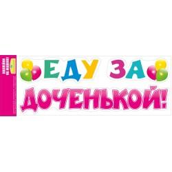 """Наклейка """"Еду за доченькой!"""""""