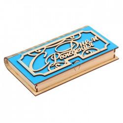 Купюрница «С Днем Рождения» 17x9,5x2,5 см (синяя)