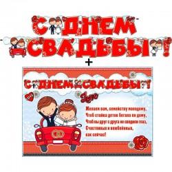"""Гирлянда с плакатом """"С днём свадьбы!"""" (700-474-Т)"""