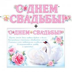 """Гирлянда с плакатом """"С днём свадьбы!"""" (700-437-Т)"""