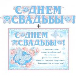 """Гирлянда с плакатом """"С днём свадьбы!"""" (700-403-Т)"""