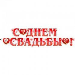 """Гирлянда """"С днём свадьбы!"""" (700-240-Т)"""