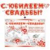 """Гирлянда с плакатом """"С юбилеем свадьбы!"""" (700-410-Т)"""