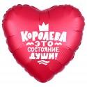 """Шар фольга сердце 18/45см """" Королева!"""" красный"""