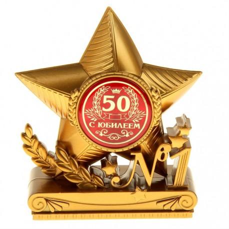 """Кубок в форме звезды """"С юбилеем 50"""""""