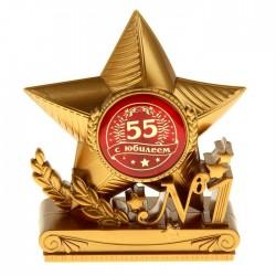 """Кубок в форме звезды """"С юбилеем 55"""""""