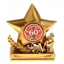 """Кубок в форме звезды """"С юбилеем 60"""""""