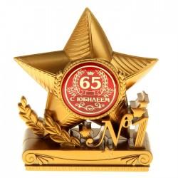 """Кубок в форме звезды """"С юбилеем 65"""""""