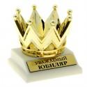 "Кубок золотая корона ""Уважаемый юбиляр"""