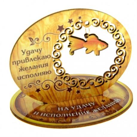 """Оберег """"Золотая рыбка"""""""