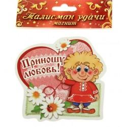 """Магнит талисман """"Приношу любовь"""""""