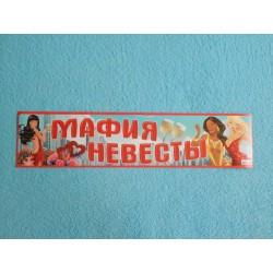 """Наклейка на номер """"Мафия невесты"""""""