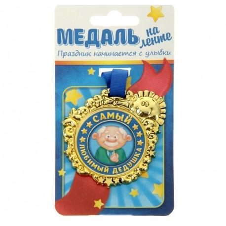 """Медаль сбоку солнце """"Самый любимый дедушка"""""""