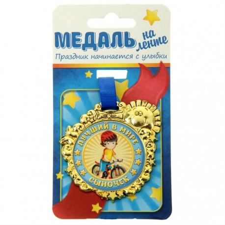 """Медаль сбоку солнце """"Лучший в мире сыночек"""""""
