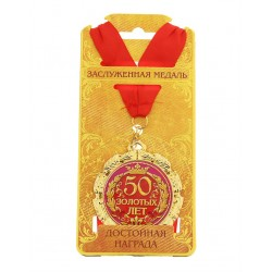 "Медаль металл  ""50 золотых лет"""