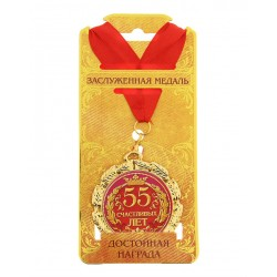 """Медаль металл """"55 счастливых лет"""""""