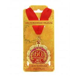 """Медаль металл """"60 счастливых лет"""""""