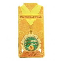 """Медаль металл """"Лучший учитель"""""""