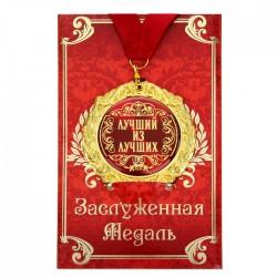 """Медаль в открытке """"Лучший из лучших"""""""