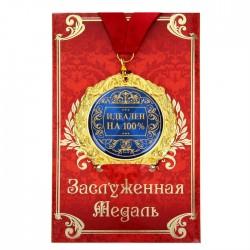 """Медаль в открытке """"Идеален на 100%"""""""