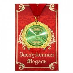 """Медаль в открытке """"Самый позитивный человек"""""""