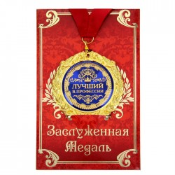 """Медаль в открытке """"Лучший в профессии"""""""