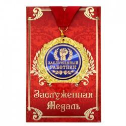 """Медаль в открытке """"Заслуженный работник"""""""