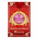 """Медаль в открытке """"Самая обаятельная и привлекательная"""""""