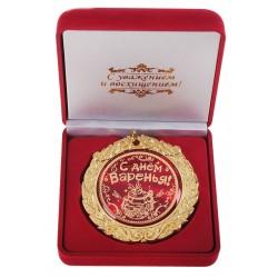 """Медаль в коробке (красный бархат) """"С днем варенья!"""""""