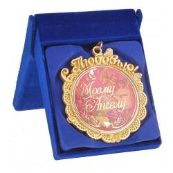 "Медаль в коробке (синий бархат) ""Моему ангелу"""